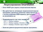 smartstation2
