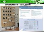 smartstation7