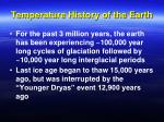 temperature history of the earth1