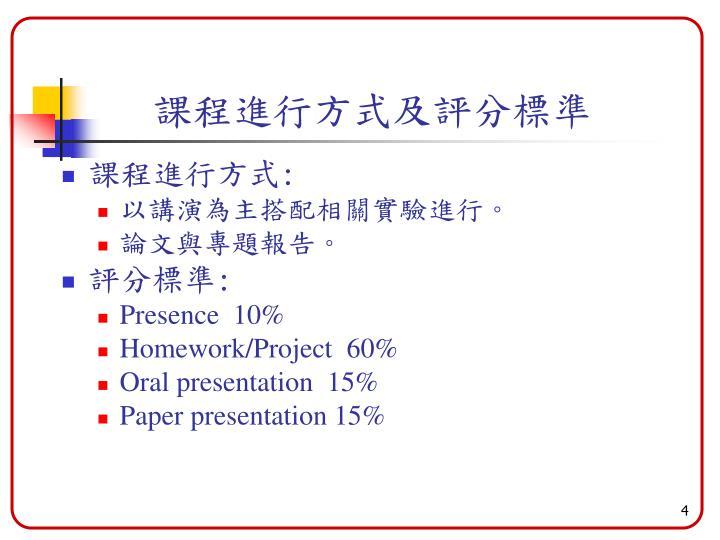 課程進行方式及評分標準