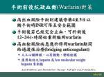 warfarin2