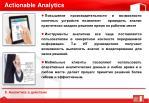 actionable analytics