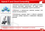 hybrid it and cloud computing