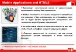 mobile applications and html5