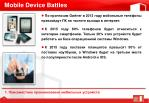 mobile device battles