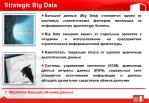 strategic big data
