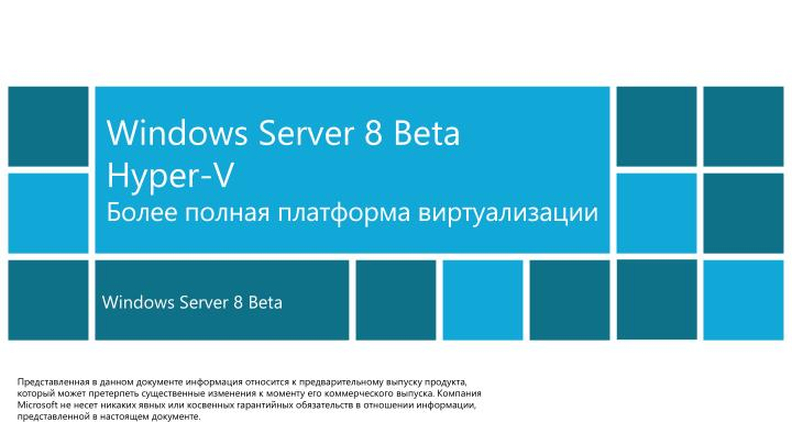 windows server 8 beta hyper v n.