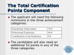 the total certification points component2