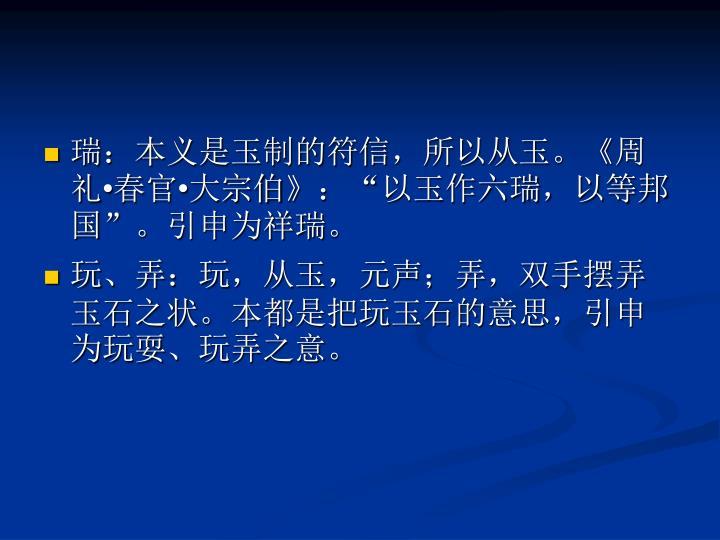 瑞:本义是玉制的符信,所以从玉。