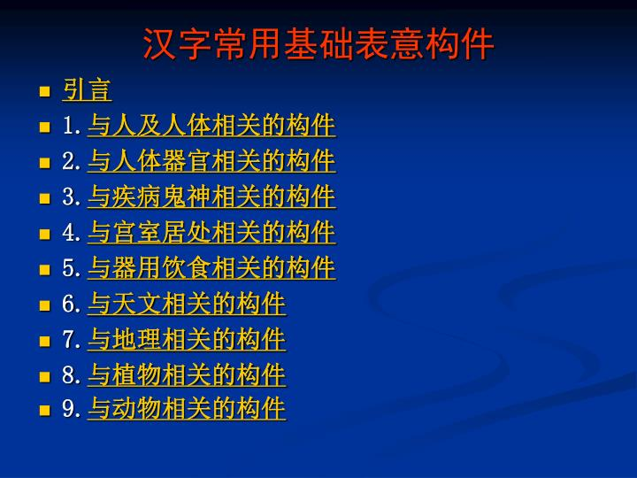 汉字常用基础表意构件