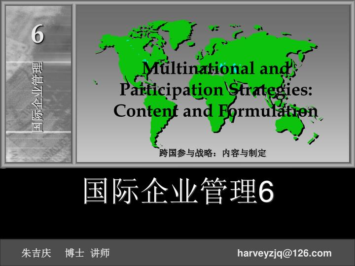 multinational and participation strategies content and formulation n.