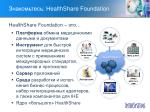 healthshare foundation