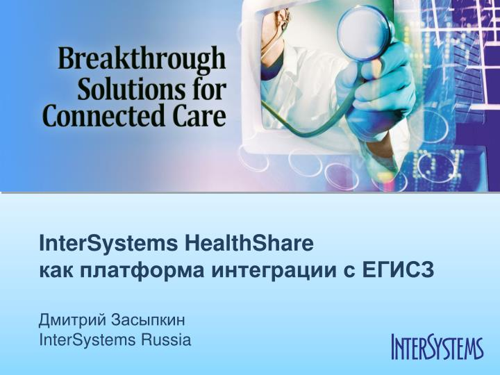 intersystems healthshare intersystems russia n.
