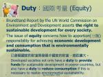 duty equity