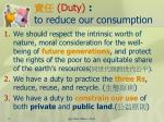 duty to reduce our consumption