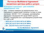 multilateral agreement