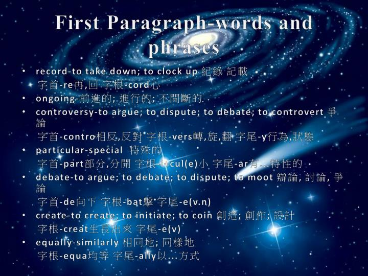 First paragraph words and phrases
