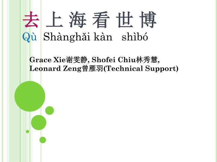 grace xie shofei chiu leonard zeng technical support n.