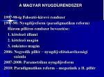 a magyar nyugd jrendszer