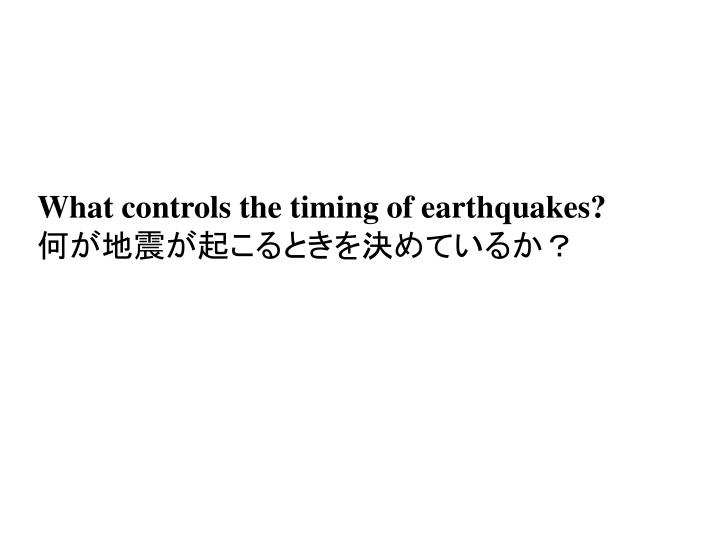 what controls the timing of earthquakes n.