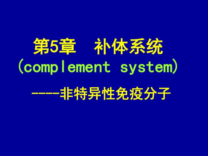 5 complement system n.