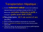 transplantation h patique