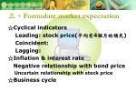formulate market expectation