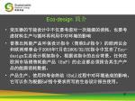 eco design1