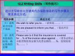 12 2 writing skills