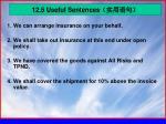 12 5 useful sentences