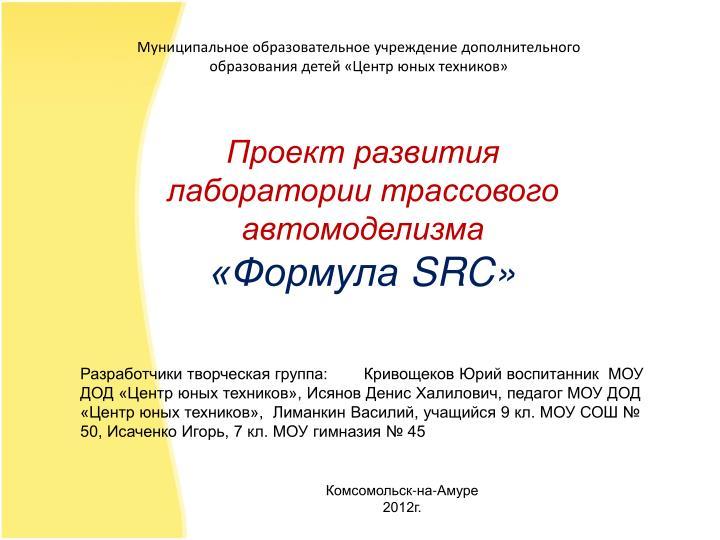 Муниципальное образовательное учреждение дополнительного образования детей «Центр юных техников»