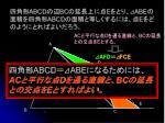 abcd bc e abe abcd e3