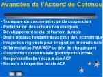 avanc es de l accord de cotonou