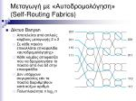 self routing fabrics
