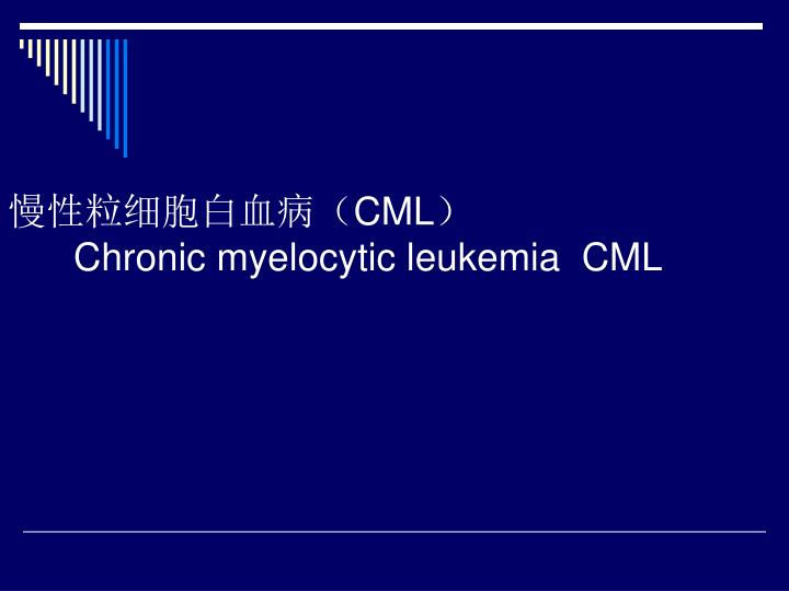 cml chronic myelocytic leukemia cml n.