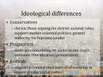 ideological differences