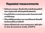 repeated measurements