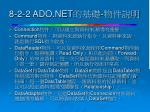8 2 2 ado net2