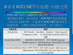 8 2 2 ado net3