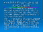 8 2 3 asp net1
