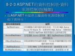8 2 3 asp net2