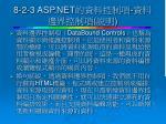 8 2 3 asp net3