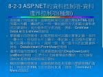 8 2 3 asp net4