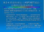 8 2 4 asp net