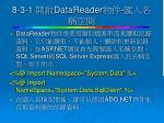 8 3 1 datareader
