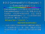 8 3 2 command execute executescalar