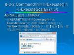 8 3 2 command execute executescalar1