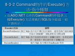 8 3 2 command execute