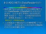 8 3 ado net datareader1