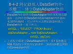 8 4 2 dataset dataadapter
